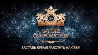 G-TIME CORPORATION 15.03.2018 г. Вручение 3 000 000 тенге партнеру из Караганды