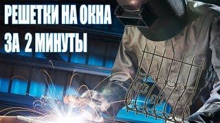 Металлические решетки на окна ЗА 2 МИНУТЫ!(Мы делаем металлические решетки на окна. Так же изготовление изделий из металла, художественная ковка и..., 2016-02-23T15:34:57.000Z)