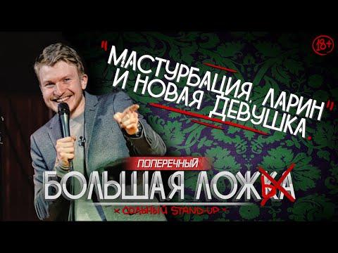 Русское порно с вебки на