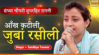 संध्या चौधरी सुपरहिट रागनी ~ आँख कटीली जुबां रसीली | Popular Haryanvi Ragni 2019 | Keshu Music