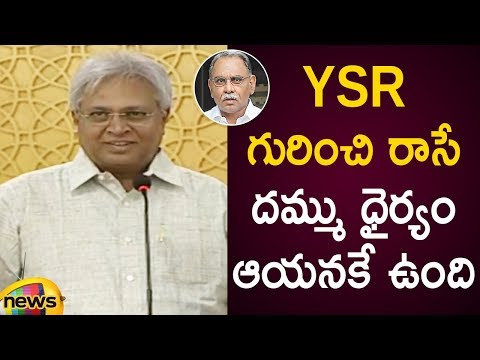 Undavalli Aruna Kumar Shocking Comments On KVP Ramachandra Rao In YSR Book Release Event |Mango News