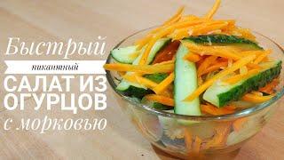 Салат с огурцами и морковью - быстро и вкусно!