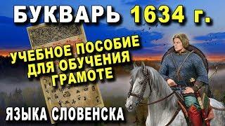 БУКВАРЬ 1634 г - ЯЗЫКА СЛОВЕНСКА - Обучение Грамоте УЧЕБНОЕ ПОСОБИЕ