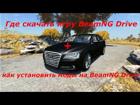 Где скачать игру BeamNG Drive + как установить моды на BeamNG Drive