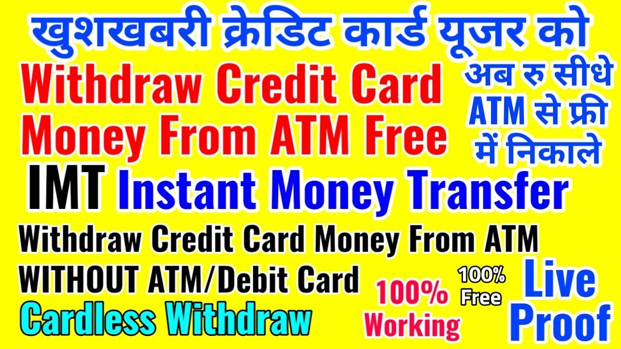 Free Withdraw Credit Card Money From ATM Without Physical ATM/Debit  Card,Cardless Withdraw,IMT ATM