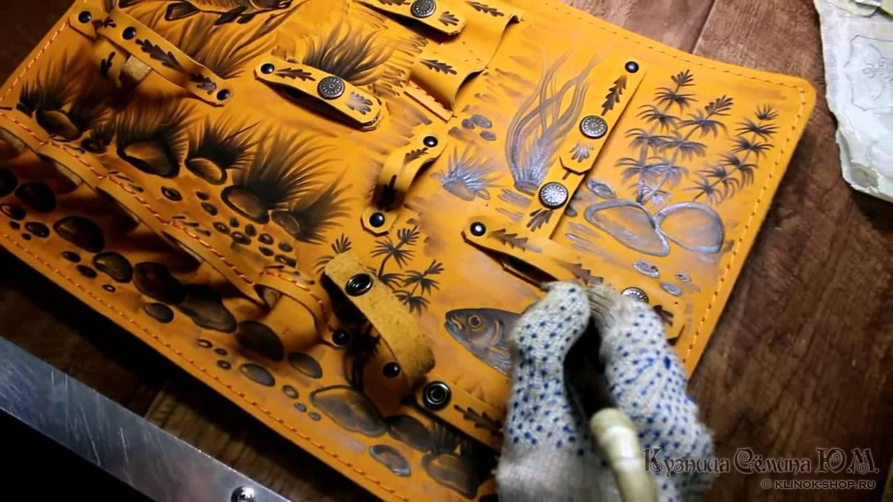 изготовление кожаных изделий своими руками с пошаговой инструкцией
