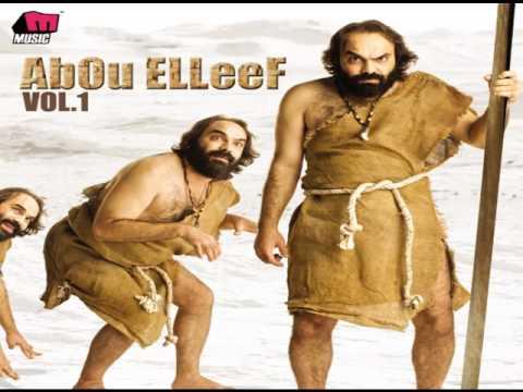 Abou Elleef - Dola Maganeen  / El Settat / أبو الليف - دولا مجانين / الستات