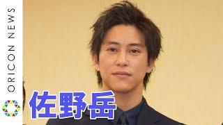チャンネル登録:https://goo.gl/U4Waal 俳優の佐野岳が6日、都内で行わ...