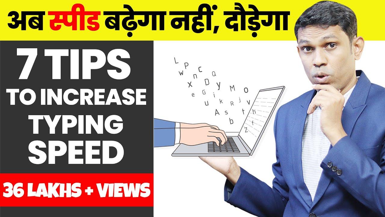 Download 7 Typing Tips to Increase typing speed || अब Typing Speed बढ़ेगा नहीं दौड़ेगा