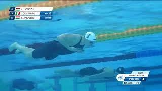 Катинка Хозсу защищает чемпионский титул на дистанции 400 м Комплексное плавание.