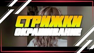 видео Салон красоты «Beauty Cut» в Митино.|Косметология: Броу-арт.