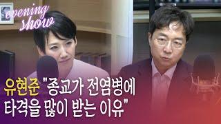 """[이브닝쇼] 유현준 교수 """"온라인 수업으로 학교 권력 위계도 바뀔 것"""""""