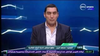 فيديو|منتخبات شمال إفريقيا خارج بطولة الطائرة العربية