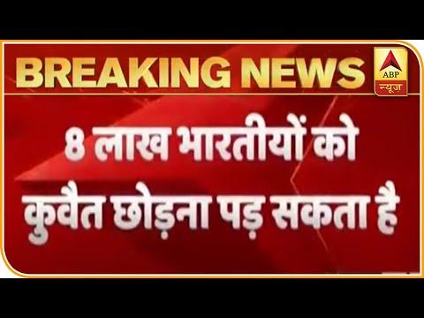 Breaking News : Kuwait में अगर नया Bill Pass हुआ तो, 8 लाख Indian को आना पड़ेगा वापस |ABP News Hindi