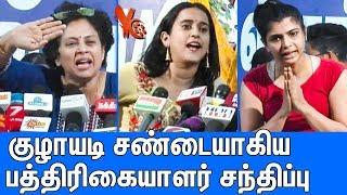உச்சகட்ட வாக்குவாதம் : Pressmeet Fight   Lakshmi Ramakrishnan   Chinmayi   Me Too Movement   Latest