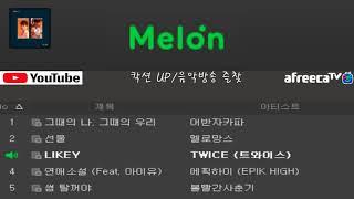 [칵션] 멜론음악 실시간 차트 11월 2주차 TOP30