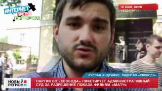 16.05.12 Акция протеста против разрешения фильма