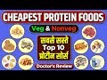 Top 10 Natural High Protein Foods - 2018 | info by Dr. Mayur Sankhe