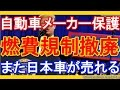 【海外の反応】「ますます日本車が売れるな」 米政府 自動車メーカー保護のため燃費規制を撤廃へ