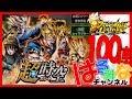 【DBレジェンズ】超時空ガシャ第8弾 100連/ドラゴンボールレジェンズ