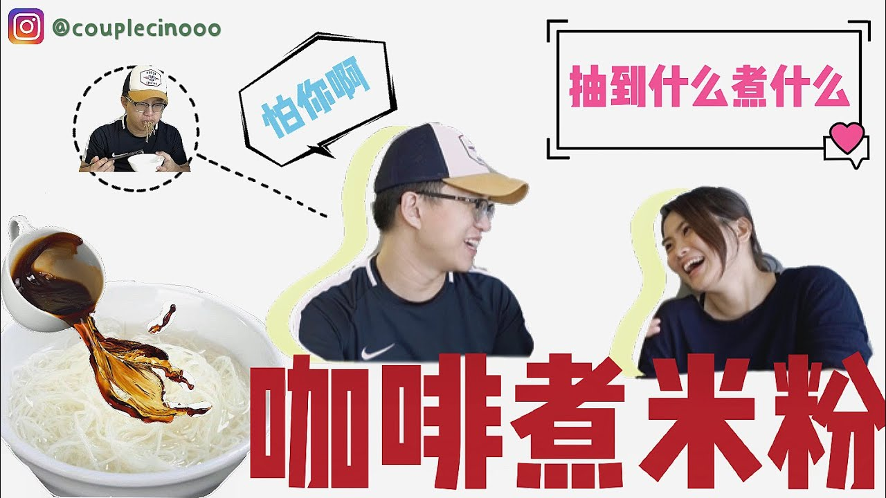 #CoupleVlog 13 -  咖啡煮米粉,竟然还要求加蜜糖牛奶?!(抽到什么煮什么)