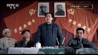 【足迹——银幕上的新中国故事】第二十集:杜源讲述新中国银幕中的反腐倡廉