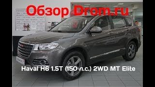 Haval H6 2017 1.5T (150 л.с.) 2WD MT Elite - видеообзор