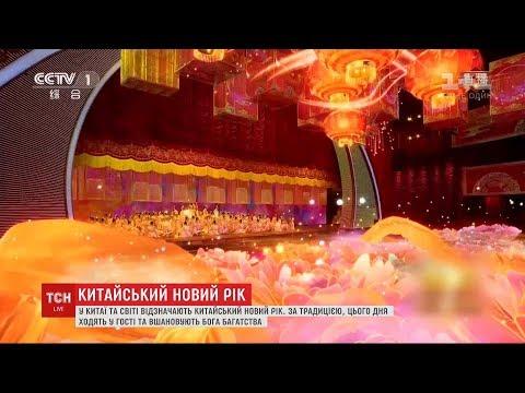 Китайський Новий рік: на яких легендах та міфах базуються традиції жителів Сходу