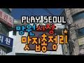 [PLAY SEOUL] 망원시장 맛집 총정리편!