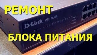 Комутатор D-Link DES-1016D. Не включається. Ремонт блоку живлення