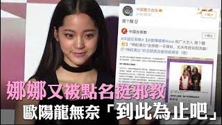 歐陽娜娜表態中國人沒效 遭官方點名「挺邪教」 | 蘋果娛樂 | 台灣蘋果日報 thumbnail