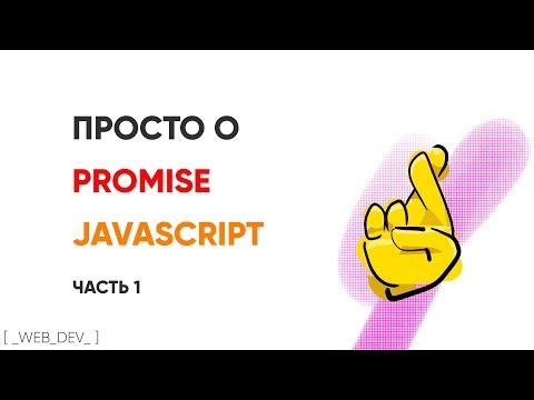 Просто о promise в JavaScript thumbnail