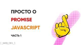 Просто о promise в JavaScript