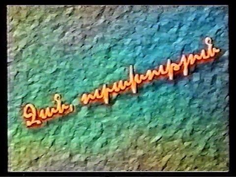 Shant TV Prikol 2000
