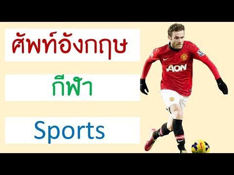 คำศัพท์ กีฬา ภาษาอังกฤษ Sport