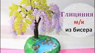 ГЛИЦИНИЯ из бисера / Дерево из бисера Подробный мастер-класс
