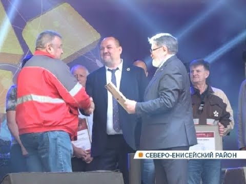 В посёлке Еруда Северо-Енисейского района отметили День металлурга
