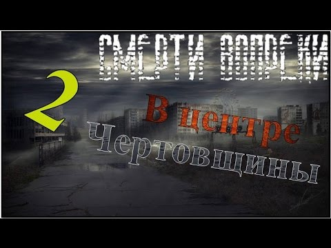 Энциклопедия по : Зов Припяти - Квесты