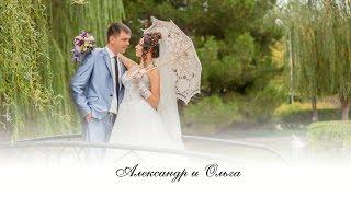 2014.09.20 - Свадьба - Александр и Ольга