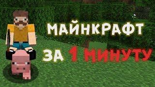 Как пройти Майнкрафт за 1 минуту