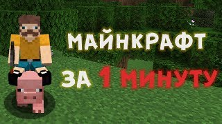 Download Как пройти Майнкрафт за 1 минуту Mp3 and Videos
