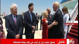 بالفيديو.. لحظة استقبال نتنياهو للرئيس الأمريكي بمطار تل أبيب