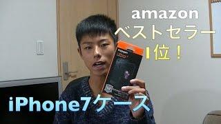 Amazonベストセラー1位!「iPhone7ケース」【Spigen】のご紹介! thumbnail