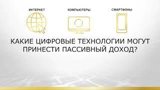 PLATINCOIN: Бизнес-презентация. Цифровые технологии, дающие пассивный доход, решают проблемы людей.