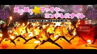 【ヲタ芸】メグメグ☆ファイヤーエンドレスナイト【WOTAGEI ACADEMIA】
