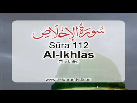 Surah 112- Chapter 112 Al Ikhlas  HD Audio Quran with English Translation