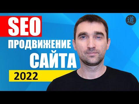 SEO продвижение сайта 2021 самостоятельно | Как продвинуть сайт в ТОП Яндекс и Google
