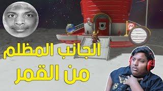 #ماريو_اوديسي : الجانب المظلم من القمر ! 🌓 | Super Mario Odyssey