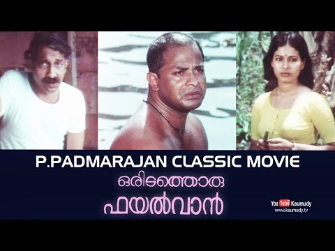 malayalammovies kaumudytv padmarajan nedumudivenu rasheed jayanthi malayalamclassics kaumudy oridathoru phayalvaan (english: there lived a wrestler, aka once there was a wrestler) is a 1981 malayalam film written, edited and directed by p. padmarajan. the film is a folk parable about the success and failure in the life of a wrestler. it was
