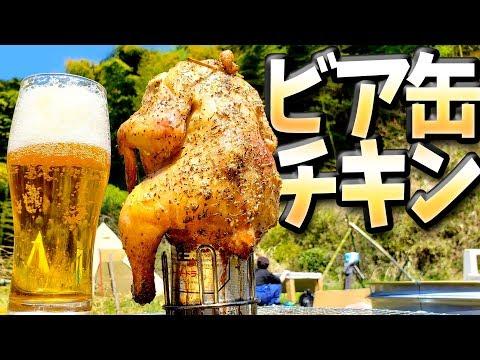 【まるごと鶏1匹分の豪快バーベキュー!】缶ビールを使った外はパリパリ・中はジューシーな簡単料理のつくりかた全工程